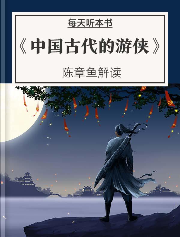《中国古代的游侠》  陈章鱼解读