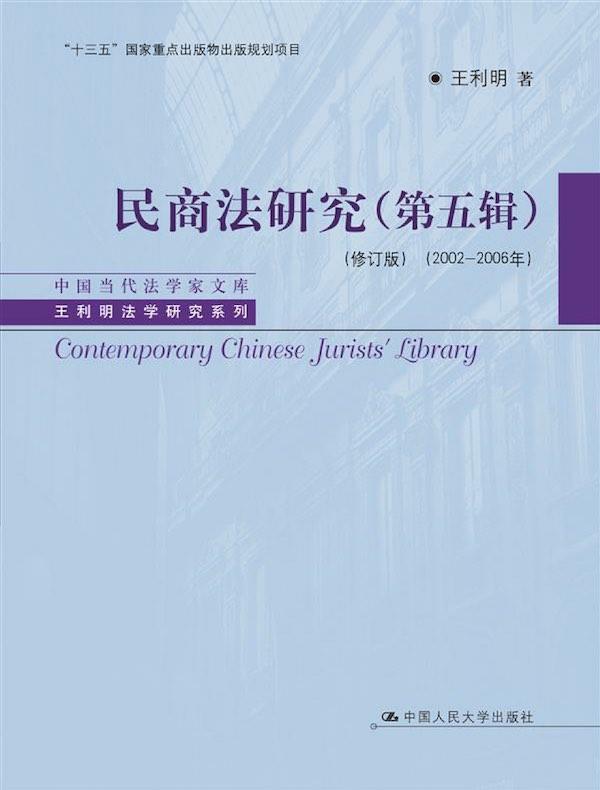 民商法研究(第五辑 修订版 2002—2006年)