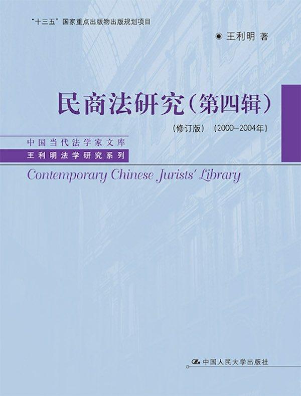 民商法研究(第四辑 修订版 2000—2004年)