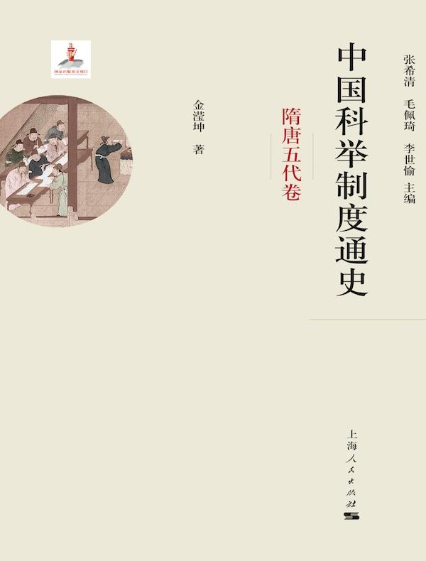 中国科举制度通史·隋唐五代卷
