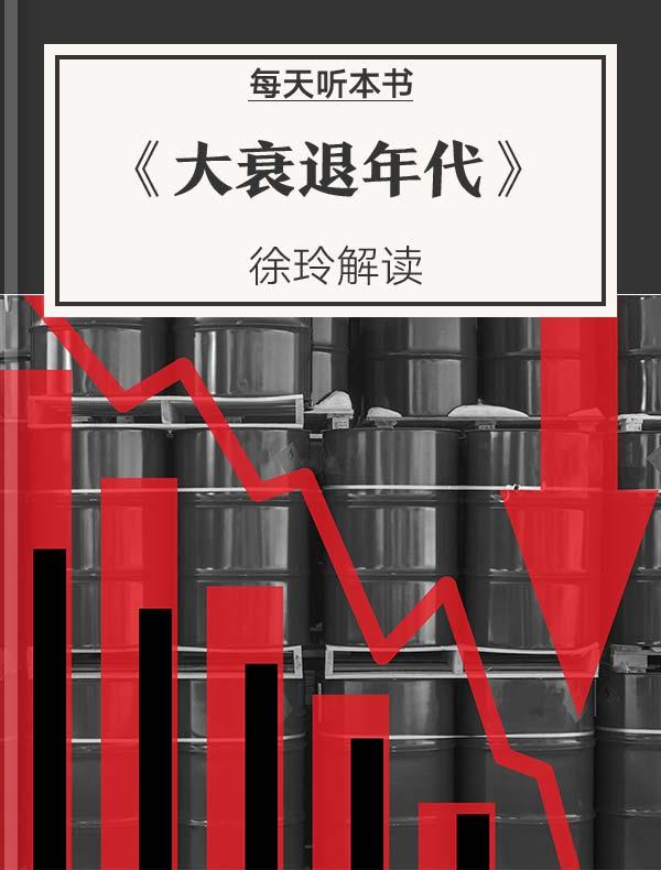 《大衰退年代》| 徐玲解读