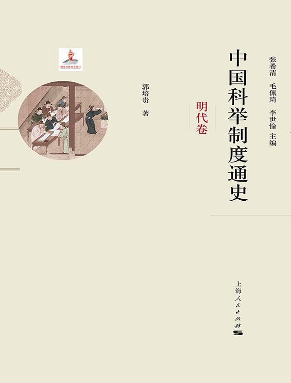 中国科举制度通史·明代卷