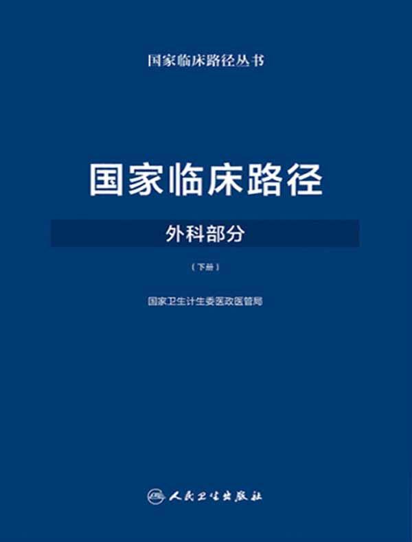 国家临床路径:外科部分(下册)