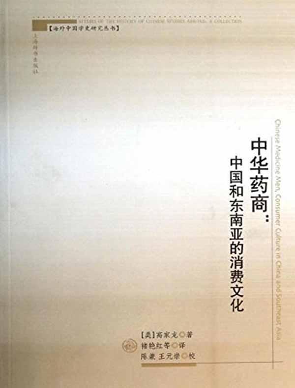 中华药商:中国和东南亚的消费文化(海外中国学史研究丛书)