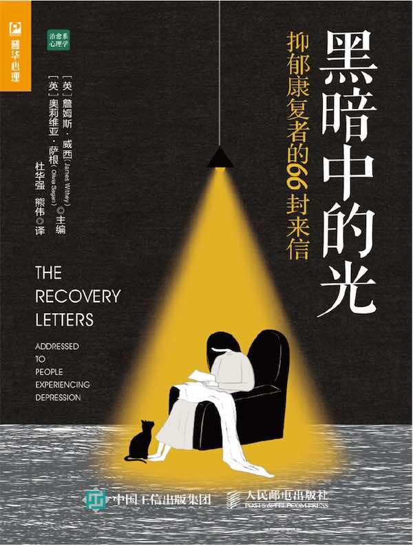 黑暗中的光:抑郁康复者的66封来信