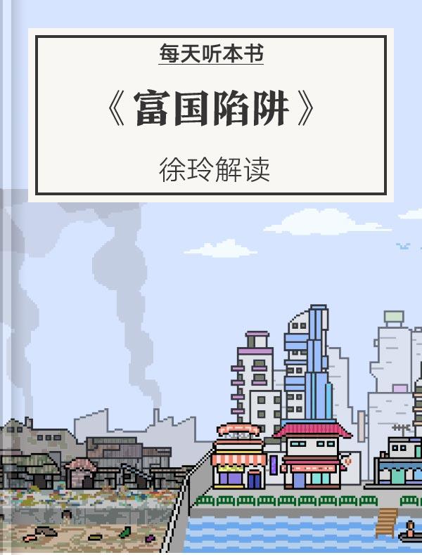 《富国陷阱》  徐玲解读