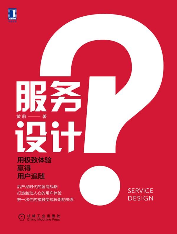 服务设计:用极致体验赢得用户追随