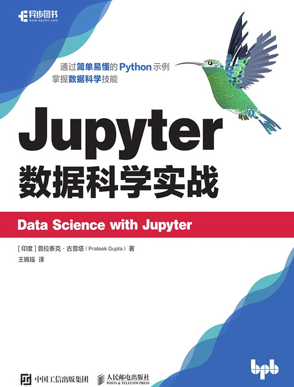 Jupyter数据科学实战