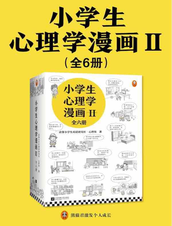 小学生心理学漫画·第二辑 (全六册)