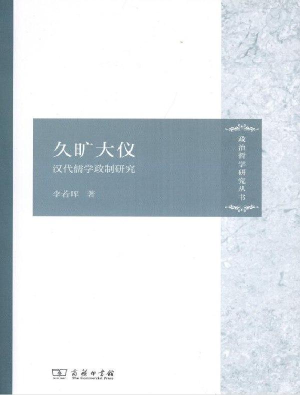久旷大仪:汉代儒学政制研究