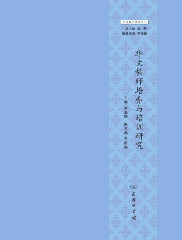 华文教师培养与培训研究