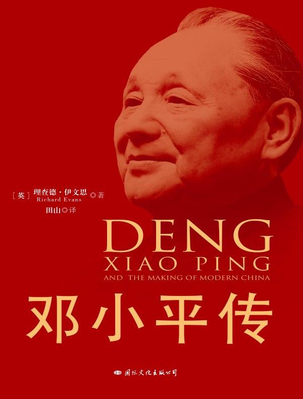 邓小平传(中华人民共和国成立70周年典藏纪念版)