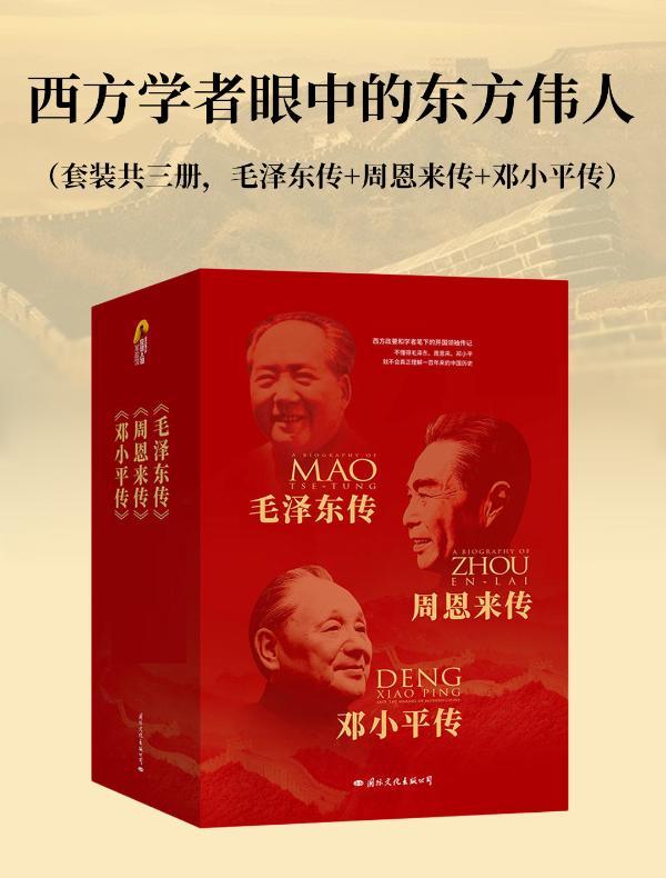 西方学者眼中的东方伟人(全三册)