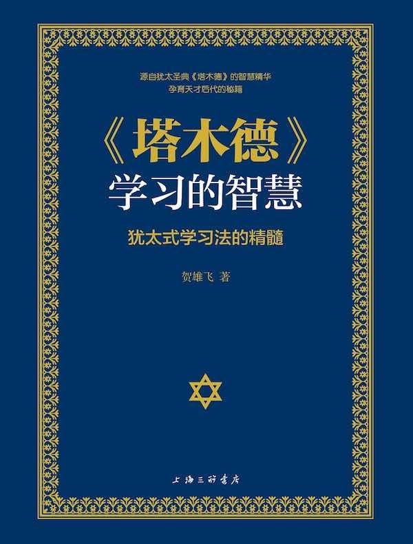 《塔木德》学习的智慧:犹太式学习法的精髓