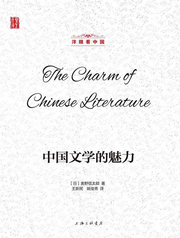 中国文学的魅力(洋眼看中国)