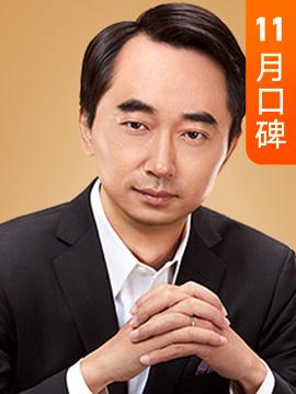 刘润·中国著名商业顾问