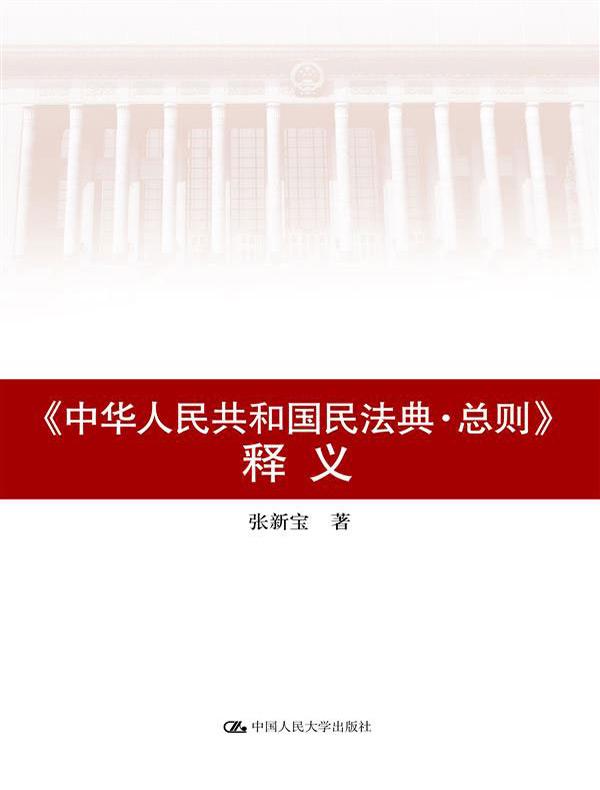 《中华人民共和国民法典·总则》释义