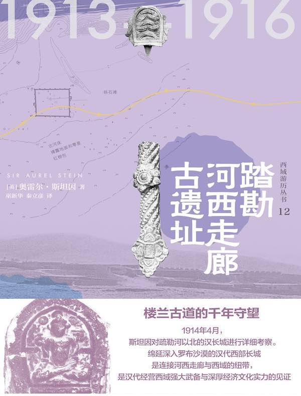 西域游历丛书12:踏勘河西走廊古遗址
