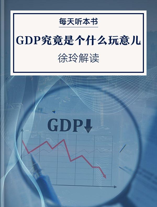 《GDP究竟是个什么玩意儿》| 徐玲解读