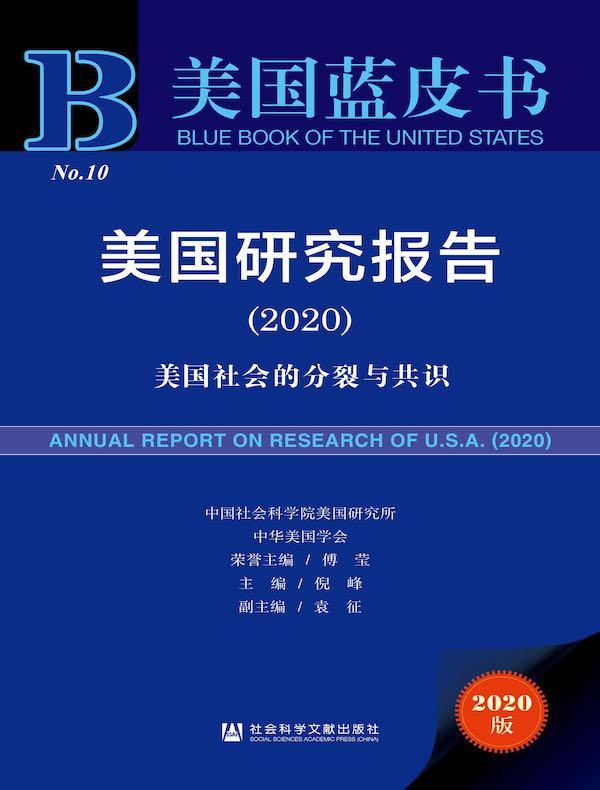 美国研究报告(2020):美国社会的分裂与共识(美国蓝皮书)