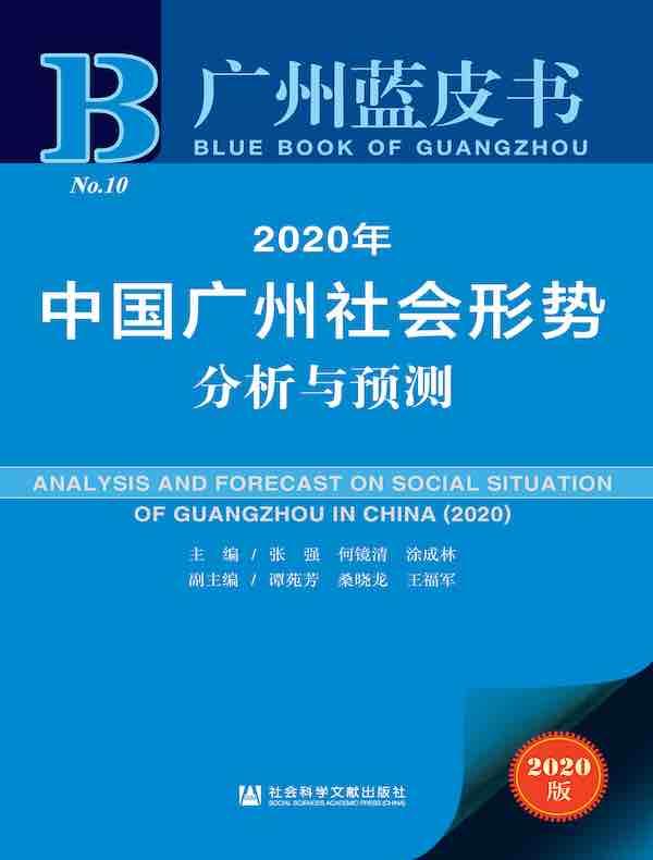 2020年中国广州社会形势分析与预测(广州蓝皮书)