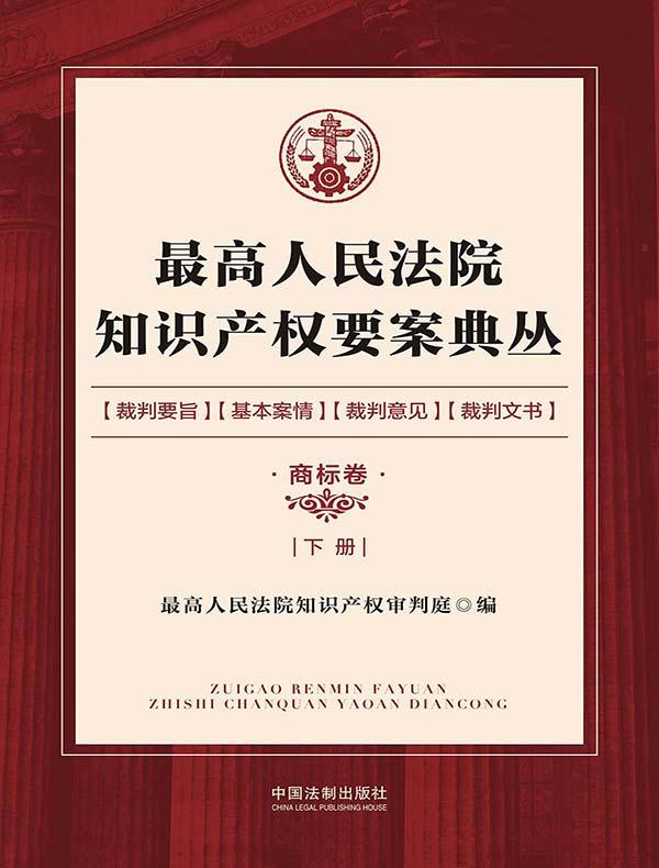 最高人民法院知识产权要案典丛:商标卷(下册)