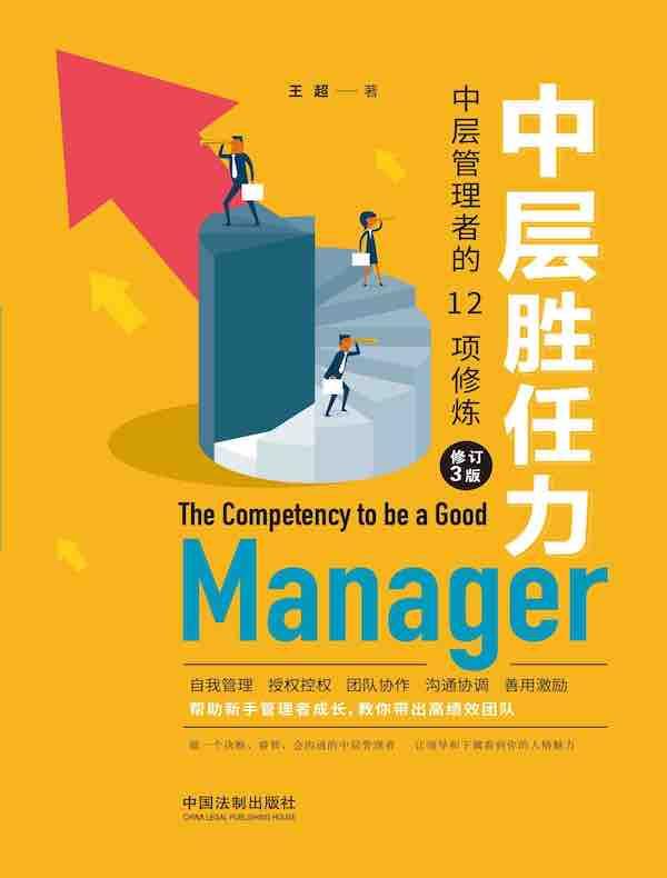 中层胜任力:中层管理者的12项修炼(修订3版)