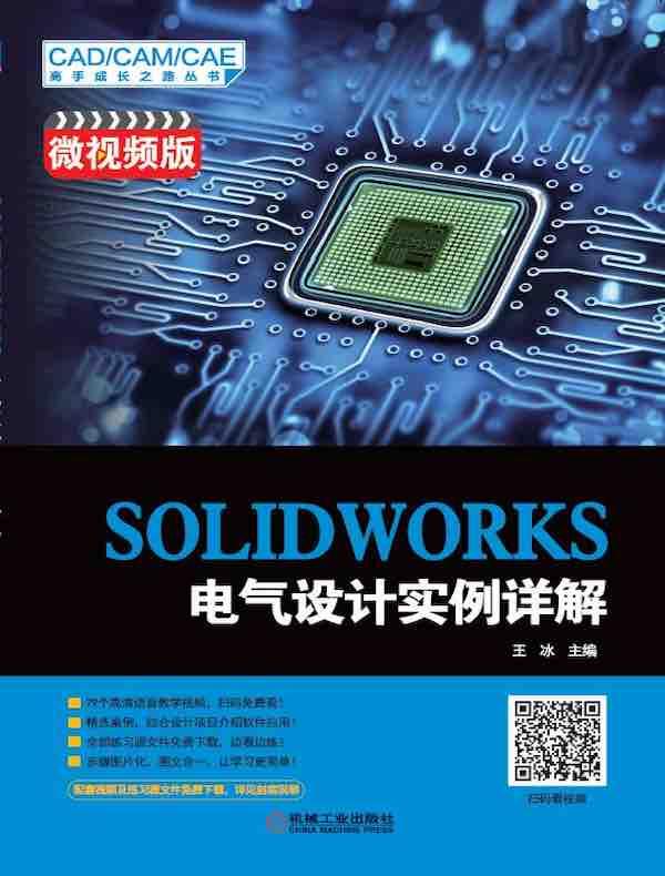 SOLIDWORKS电气设计实例详解