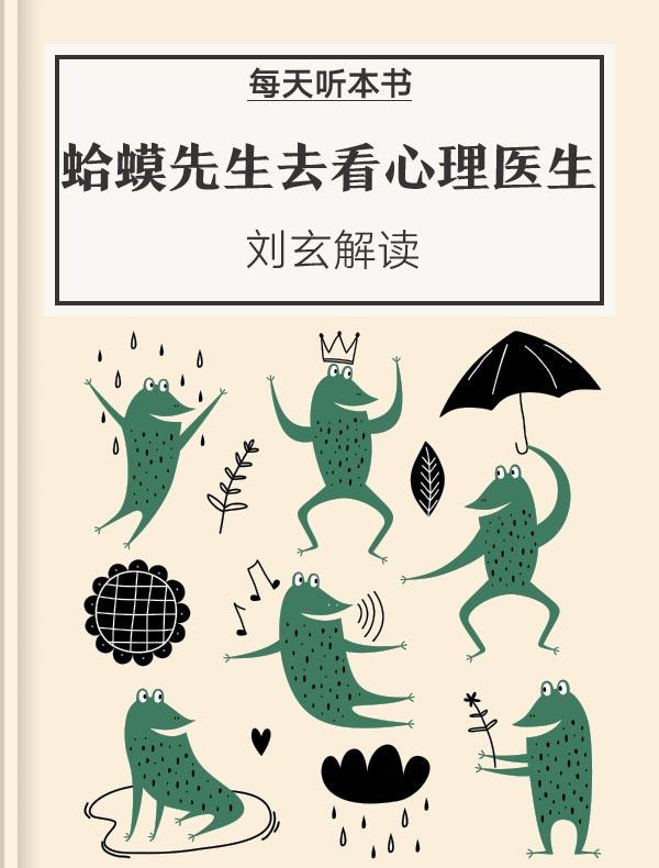 《蛤蟆先生去看心理医生》| 刘玄解读