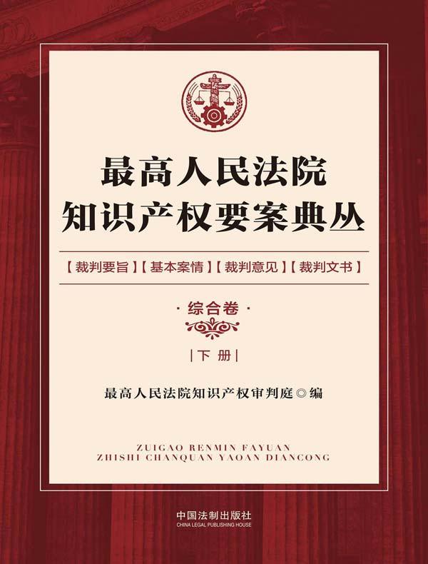 最高人民法院知识产权要案典丛·综合卷(下册)