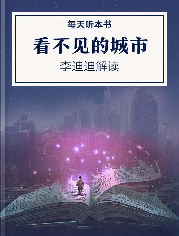 《看不见的城市》| 李迪迪解读