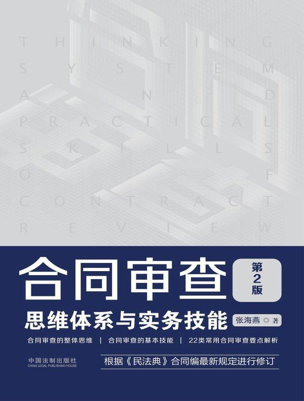 合同审查思维体系与实务技能(第2版)