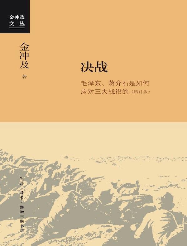 决战:毛泽东、蒋介石是如何应对三大战役的(增订版)