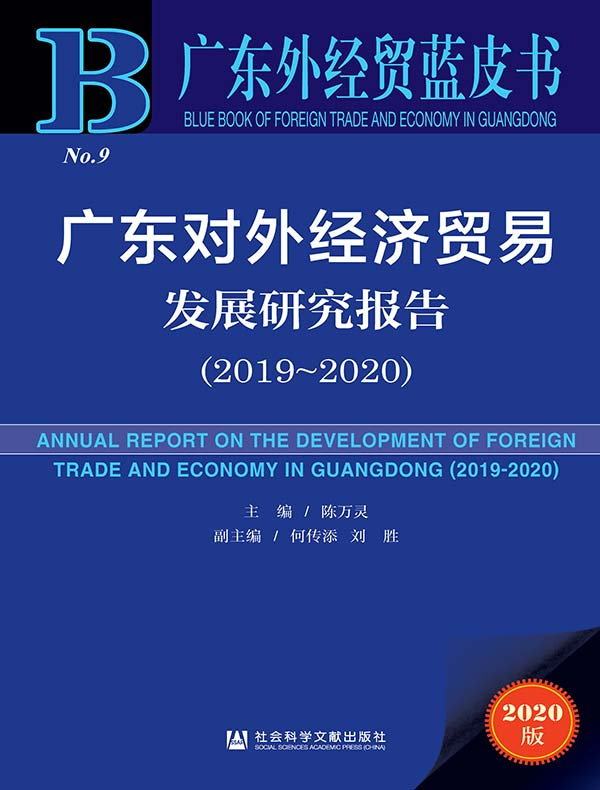 广东对外经济贸易发展研究报告(2019~2020 广东外经贸蓝皮书)