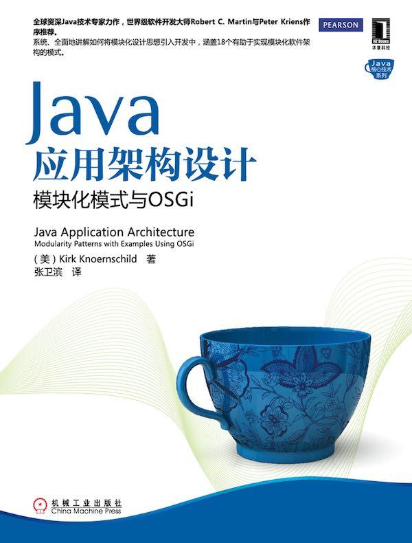 Java应用架构设计:模块化模式与OSGi