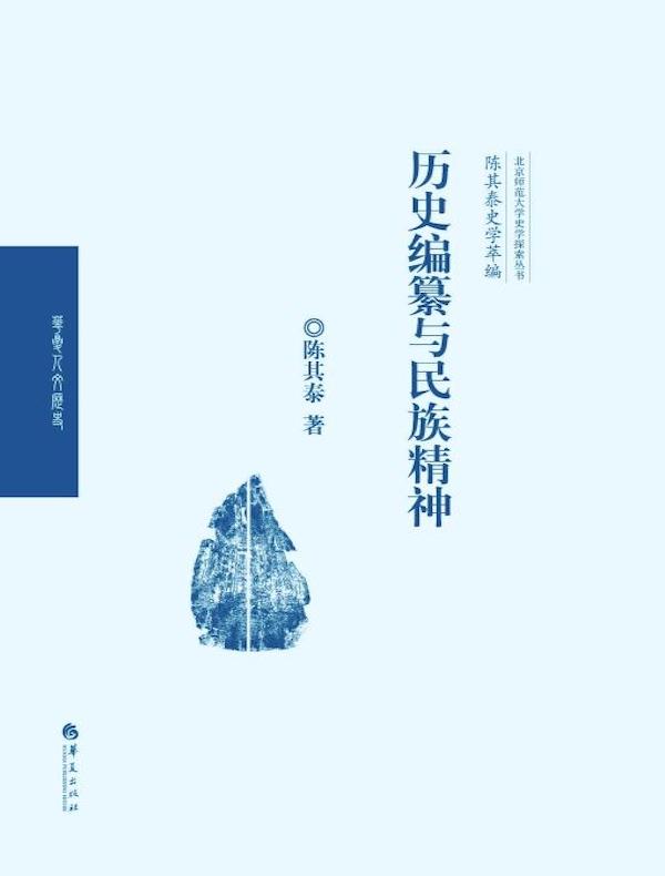 历史编纂与民族精神(陈其泰史学萃编)