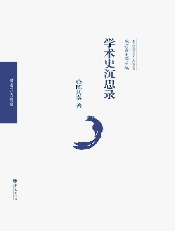学术史沉思录(陈其泰史学萃编)