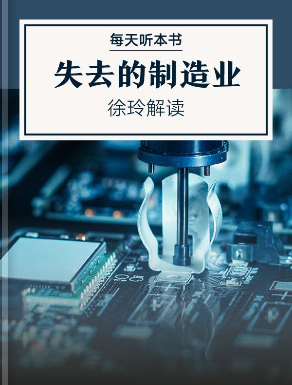 《失去的制造业》| 徐玲解读