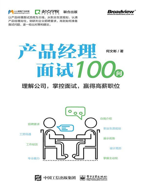产品经理面试100问:理解公司,掌控面试,赢得高薪职位