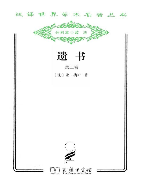 遗书(第三卷 汉译名著系列)