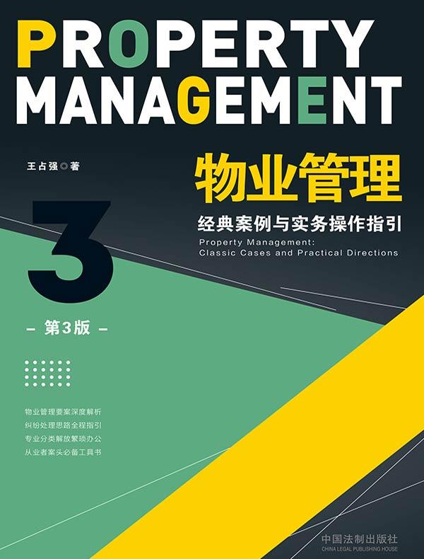物业管理:经典案例与实务操作指引(第3版)
