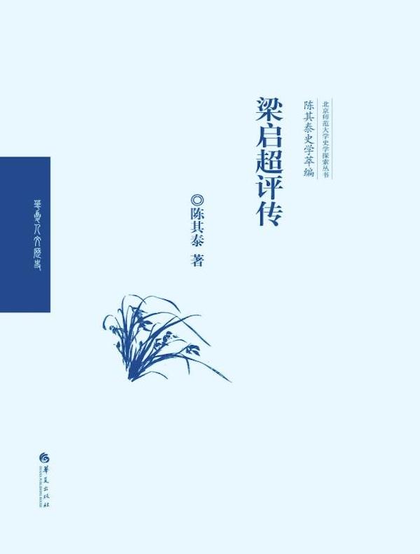 梁启超评传(陈其泰史学萃编)