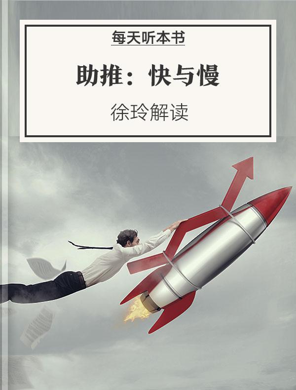《助推:快与慢》  徐玲解读