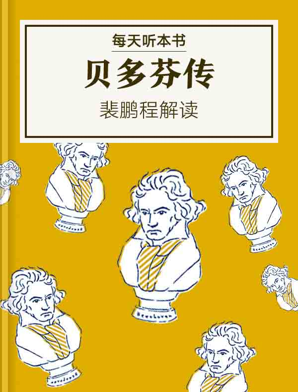 《贝多芬传》| 裴鹏程解读