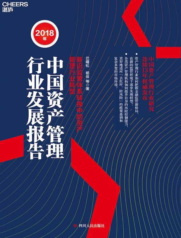 2018年中国资产管理行业发展报告