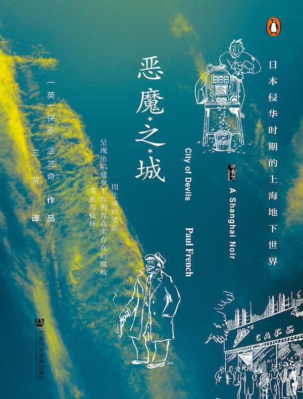 恶魔之城:日本侵华时期的上海地下世界