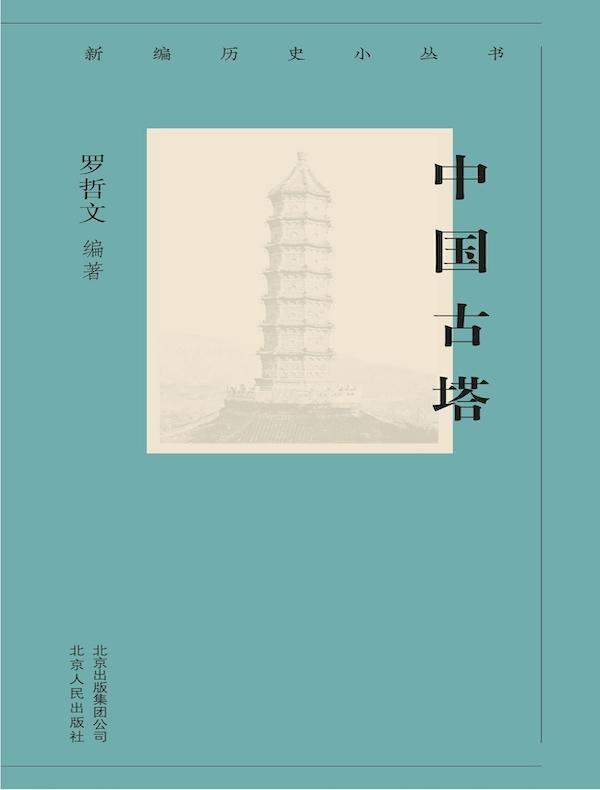 中国古塔(新编历史小丛书)