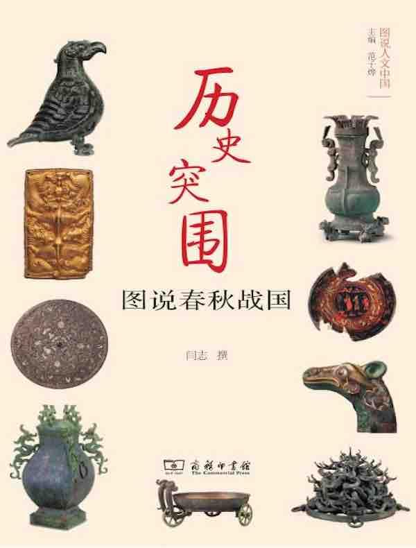 历史突围:图说春秋战国