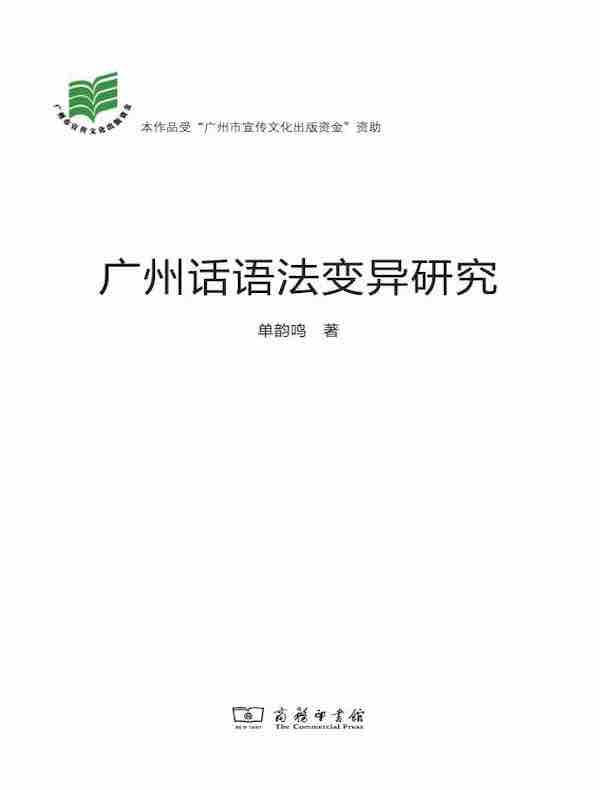 广州话语法变异研究