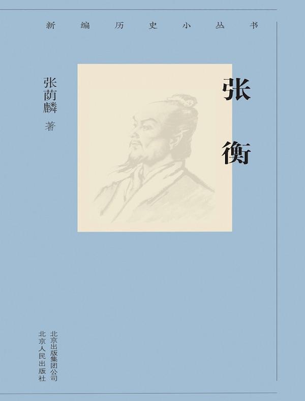 张衡(新编历史小丛书)